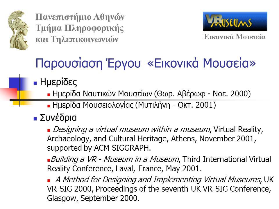 Πανεπιστήμιο Αθηνών Τμήμα Πληροφορικής και Τηλεπικοινωνιών Εικονικά Μουσεία Παρουσίαση Έργου«Εικονικά Μουσεία» Ημερίδες Ημερίδα Ναυτικών Μουσείων (Θωρ