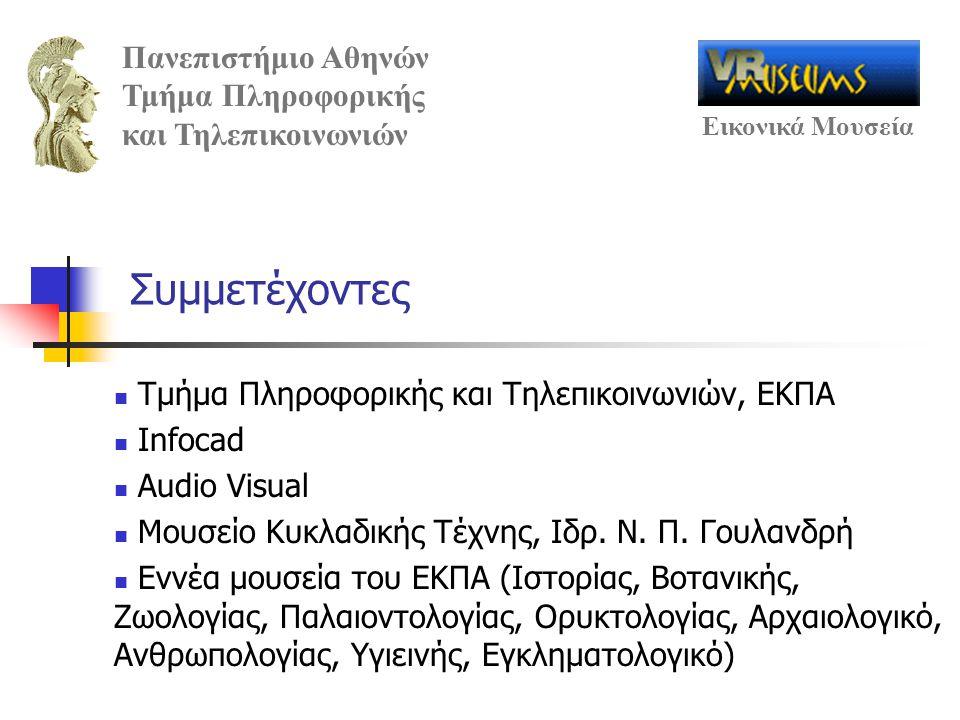 Πανεπιστήμιο Αθηνών Τμήμα Πληροφορικής και Τηλεπικοινωνιών Εικονικά Μουσεία Συμμετέχοντες Τμήμα Πληροφορικής και Τηλεπικοινωνιών, ΕΚΠΑ Infocad Audio Visual Μουσείο Κυκλαδικής Τέχνης, Ιδρ.