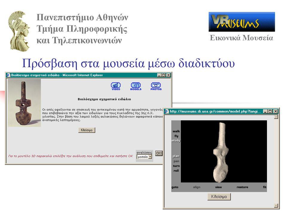 Πανεπιστήμιο Αθηνών Τμήμα Πληροφορικής και Τηλεπικοινωνιών Εικονικά Μουσεία Πρόσβαση στα μουσεία μέσω διαδικτύου