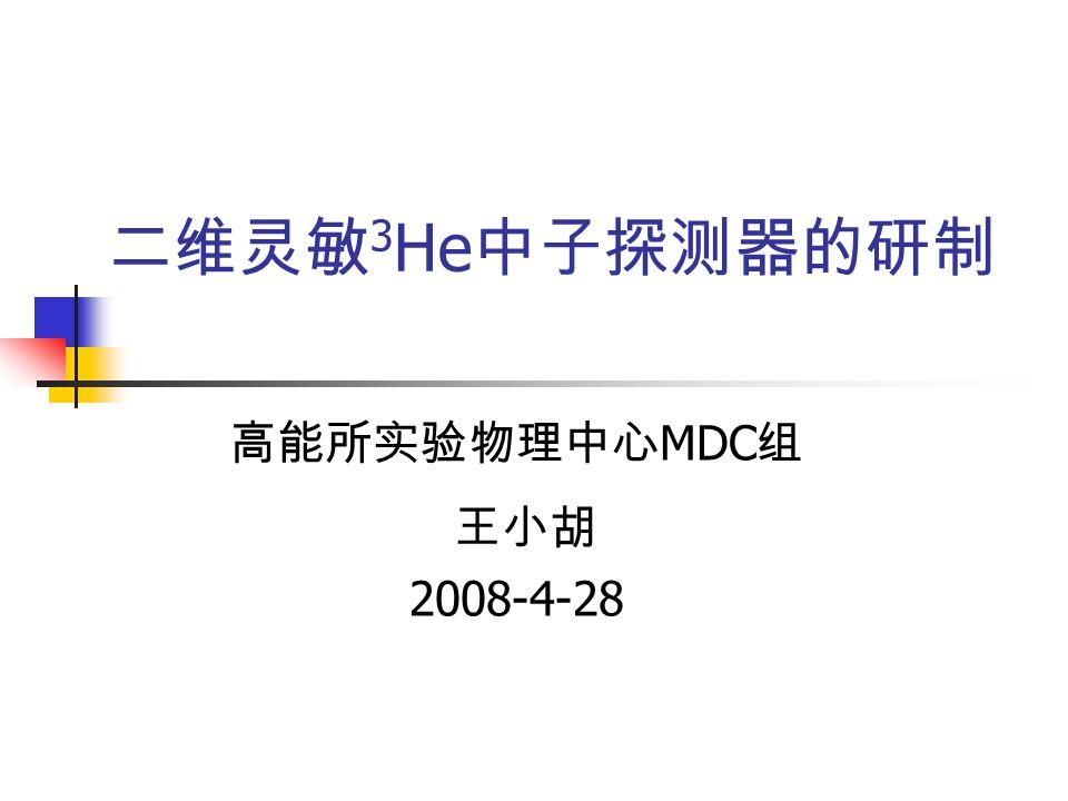 二维灵敏 3 He 中子探测器的研制 高能所实验物理中心 MDC 组 王小胡 2008-4-28