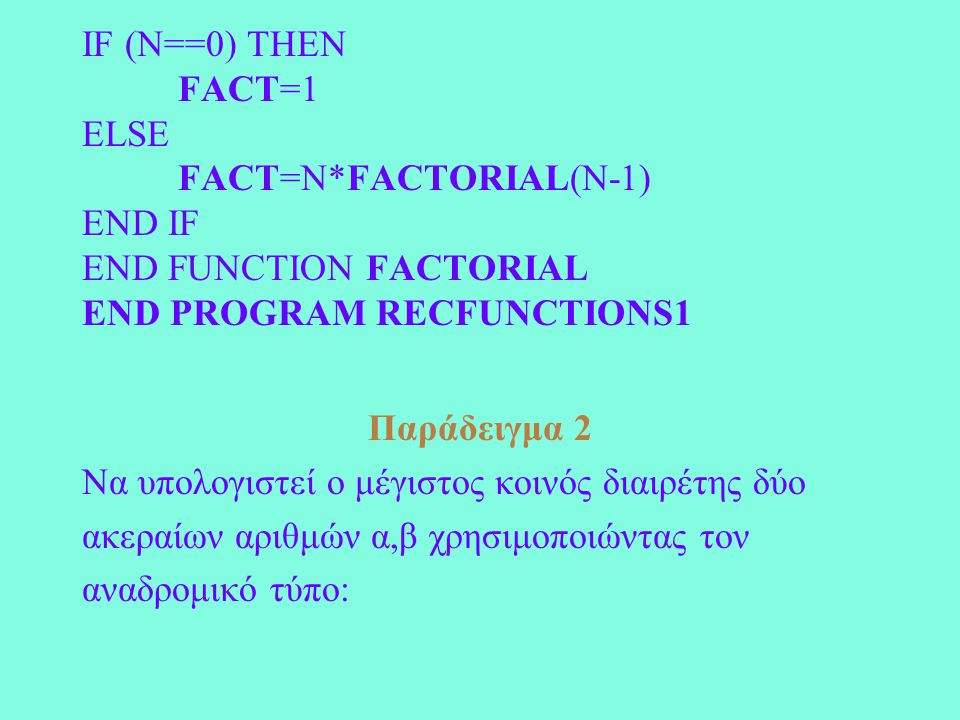 SUBROUTINE BIFACTORIAL(N,M,F) IMPLICIT NONE INTEGER, INTENT(IN):: N,M INTEGER, INTENT(OUT) :: F INTEGER P1,P2,P3 CALL FACTORIAL(N,P1) CALL FACTORIAL(M,P2) CALL FACTORIAL(N-M,P3) F=P1/(P2*P3) END SUBROUTINE BIFACTORIAL END PROGRAM RECSUBS2