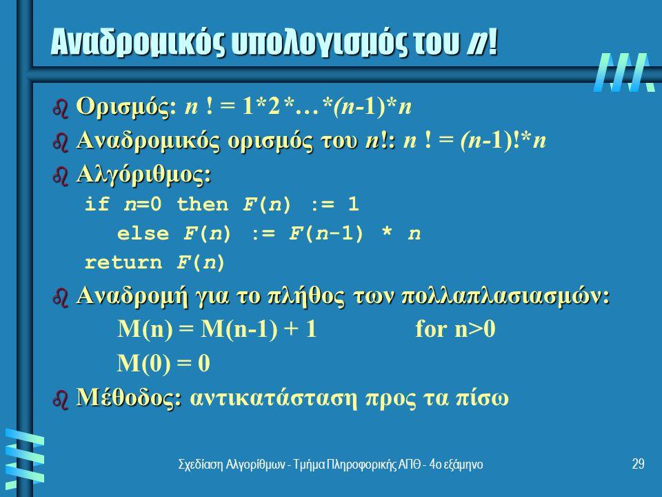 Σχεδίαση Αλγορίθμων - Τμήμα Πληροφορικής ΑΠΘ - 4ο εξάμηνο29 Αναδρομικός υπολογισμός του n .