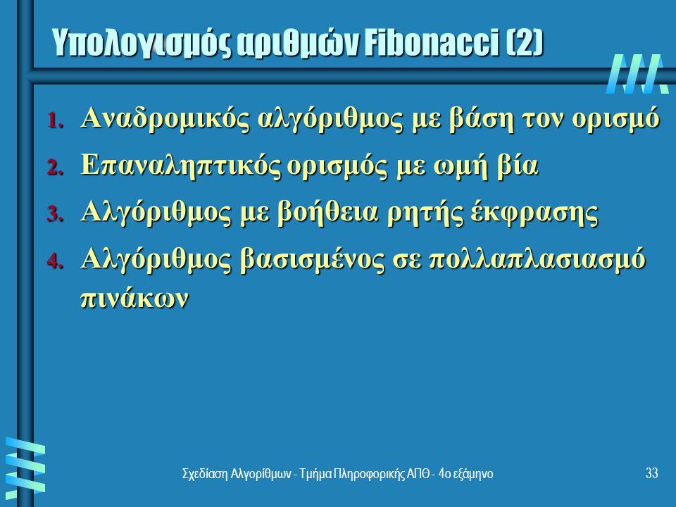Σχεδίαση Αλγορίθμων - Τμήμα Πληροφορικής ΑΠΘ - 4ο εξάμηνο33 Υπολογισμός αριθμών Fibonacci (2) 1.