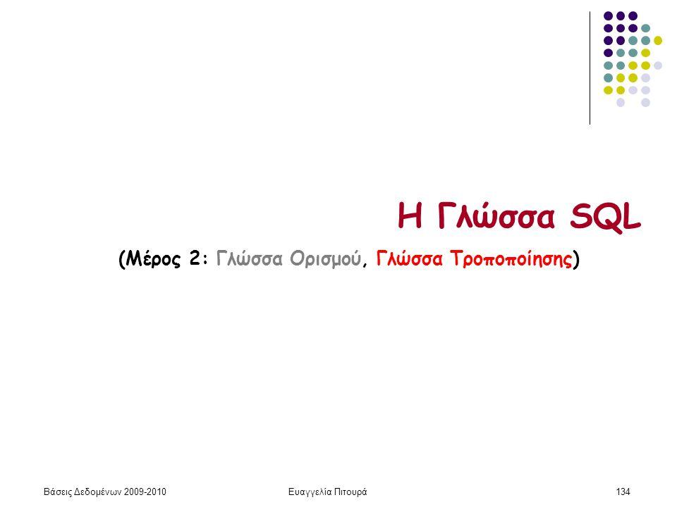 Βάσεις Δεδομένων 2009-2010Ευαγγελία Πιτουρά134 Η Γλώσσα SQL (Μέρος 2: Γλώσσα Ορισμού, Γλώσσα Τροποποίησης)