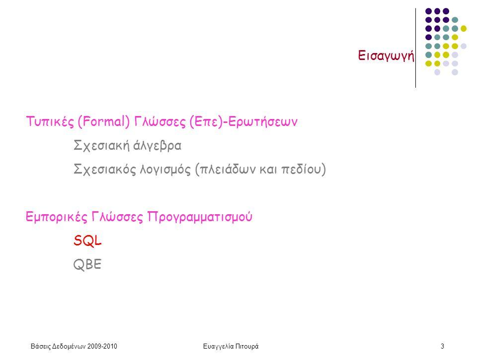 Βάσεις Δεδομένων 2009-2010Ευαγγελία Πιτουρά3 Εισαγωγή Τυπικές (Formal) Γλώσσες (Επε)-Ερωτήσεων Σχεσιακή άλγεβρα Σχεσιακός λογισμός (πλειάδων και πεδίο
