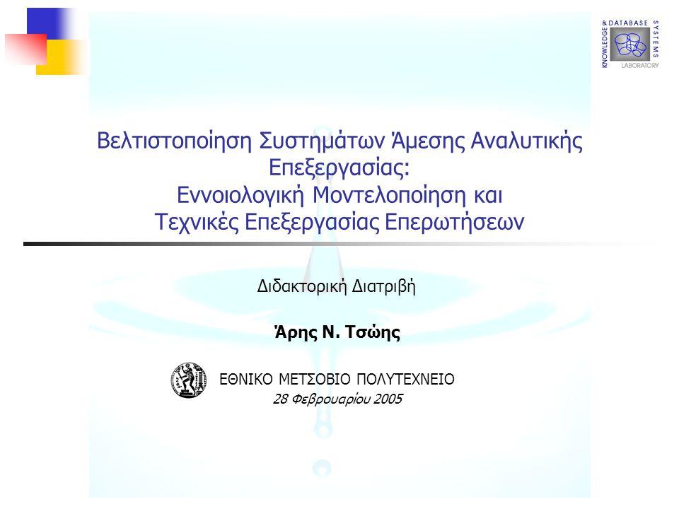 Βελτιστοποίηση Συστημάτων Άμεσης Αναλυτικής Επεξεργασίας: Εννοιολογική Μοντελοποίηση και Τεχνικές Επεξεργασίας Επερωτήσεων Διδακτορική Διατριβή Άρης Ν.