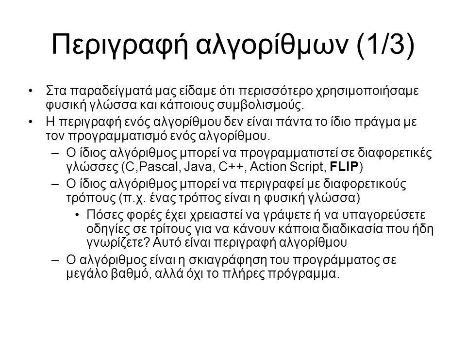 Περιγραφή αλγορίθμων (1/3) Στα παραδείγματά μας είδαμε ότι περισσότερο χρησιμοποιήσαμε φυσική γλώσσα και κάποιους συμβολισμούς.