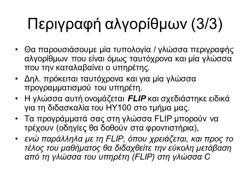 Περιγραφή αλγορίθμων (3/3) Θα παρουσιάσουμε μία τυπολογία / γλώσσα περιγραφής αλγορίθμων που είναι όμως ταυτόχρονα και μία γλώσσα που την καταλαβαίνει ο υπηρέτης.