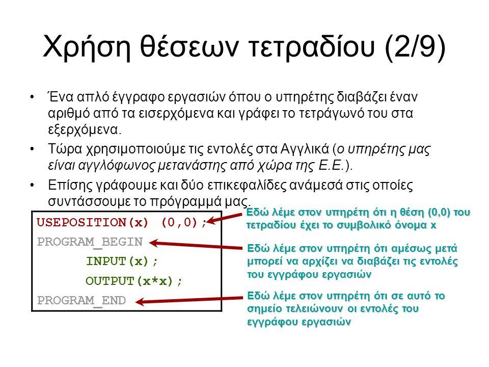 Χρήση θέσεων τετραδίου (2/9) Ένα απλό έγγραφο εργασιών όπου ο υπηρέτης διαβάζει έναν αριθμό από τα εισερχόμενα και γράφει το τετράγωνό του στα εξερχόμενα.