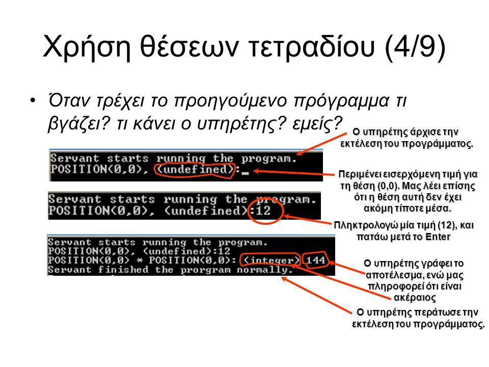 Χρήση θέσεων τετραδίου (4/9) Όταν τρέχει το προηγούμενο πρόγραμμα τι βγάζει.