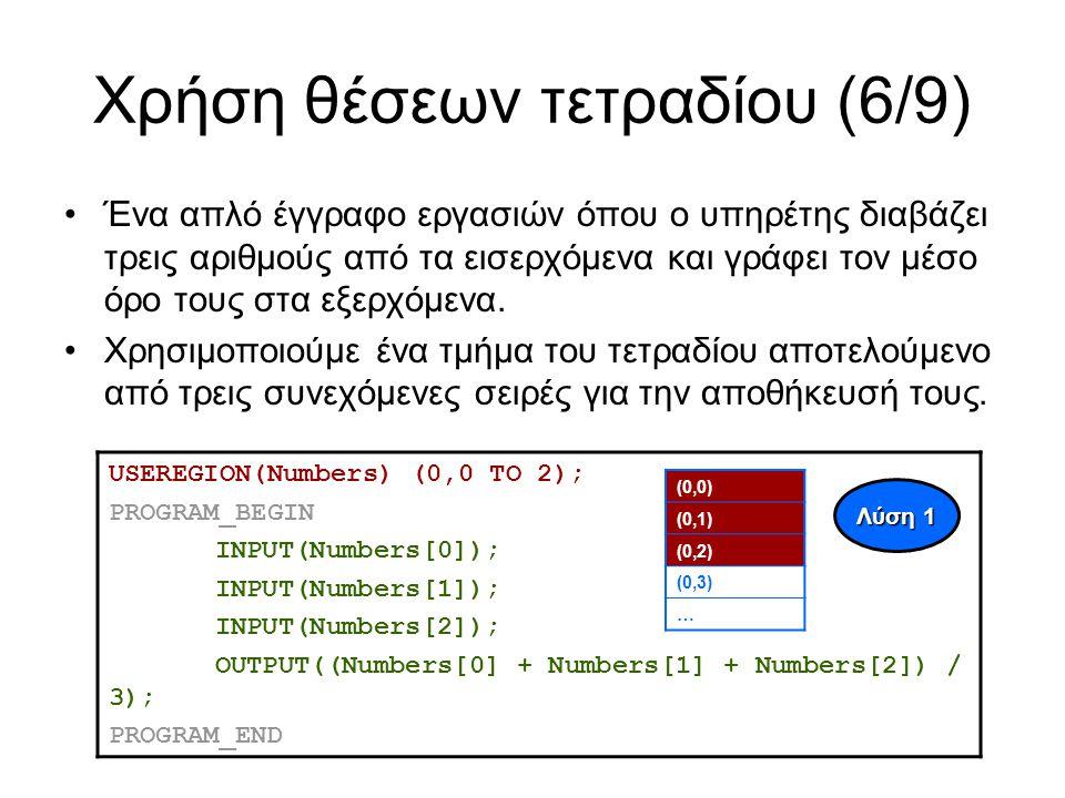 Χρήση θέσεων τετραδίου (6/9) Ένα απλό έγγραφο εργασιών όπου ο υπηρέτης διαβάζει τρεις αριθμούς από τα εισερχόμενα και γράφει τον μέσο όρο τους στα εξερχόμενα.