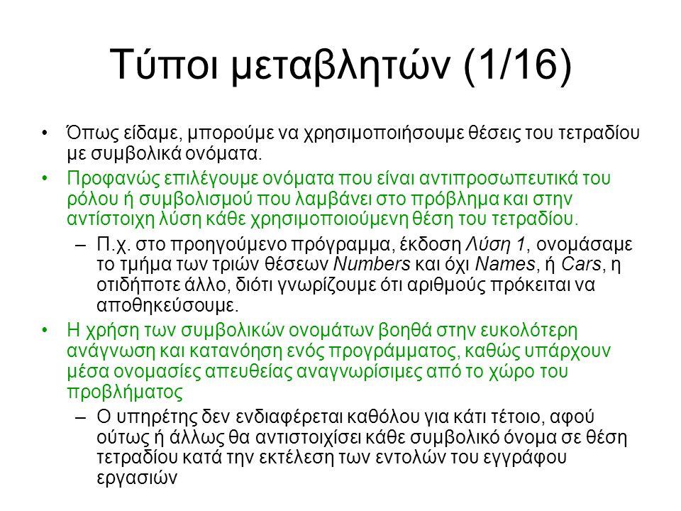 Τύποι μεταβλητών (1/16) Όπως είδαμε, μπορούμε να χρησιμοποιήσουμε θέσεις του τετραδίου με συμβολικά ονόματα.