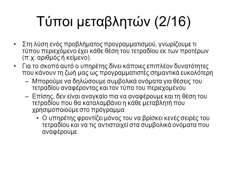 Τύποι μεταβλητών (2/16) Στη λύση ενός προβλήματος προγραμματισμού, γνωρίζουμε τι τύπου περιεχόμενο έχει κάθε θέση του τετραδίου εκ των προτέρων (π.χ.