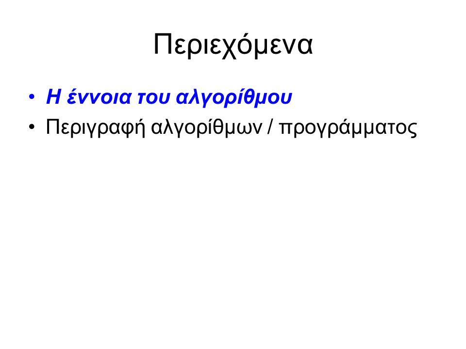 Περιεχόμενα Η έννοια του αλγορίθμου Περιγραφή αλγορίθμων / προγράμματος