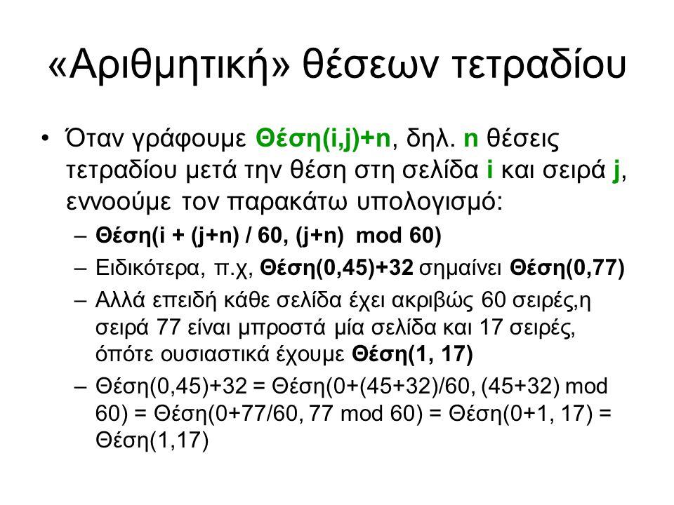 «Αριθμητική» θέσεων τετραδίου Όταν γράφουμε Θέση(i,j)+n, δηλ.