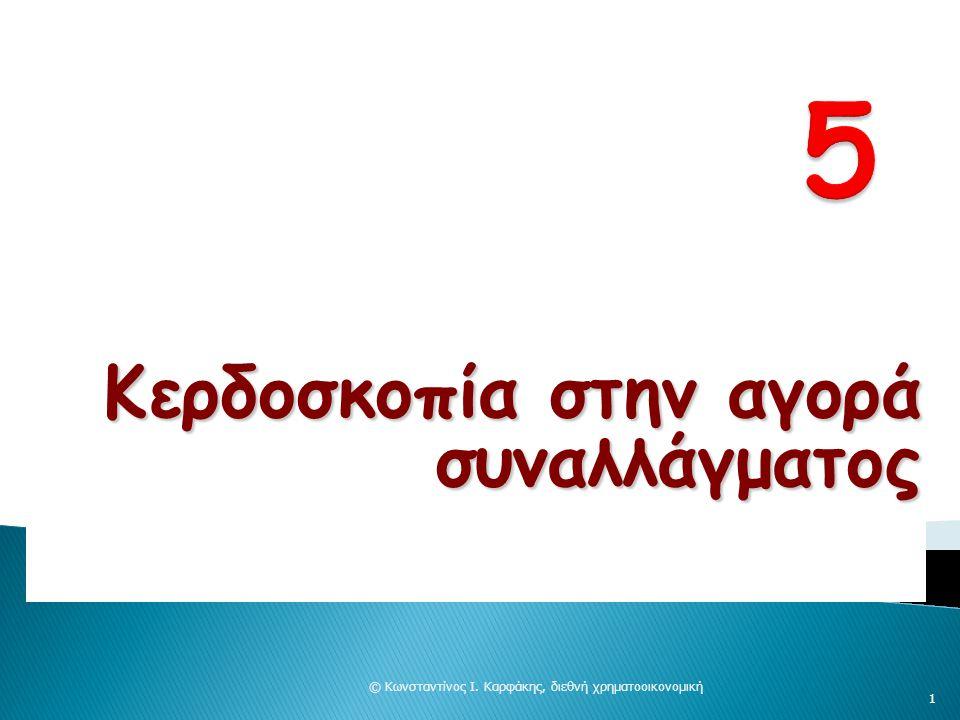 Κερδοσκοπία στην αγορά συναλλάγματος © Κωνσταντίνος Ι. Καρφάκης, διεθνή χρηματοοικονομική 1