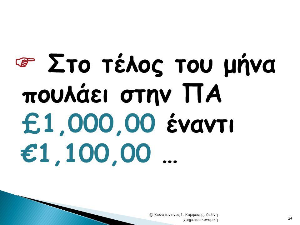  Στο τέλος του μήνα πουλάει στην ΠΑ £1,000,00 έναντι €1,100,00 … © Κωνσταντίνος Ι.