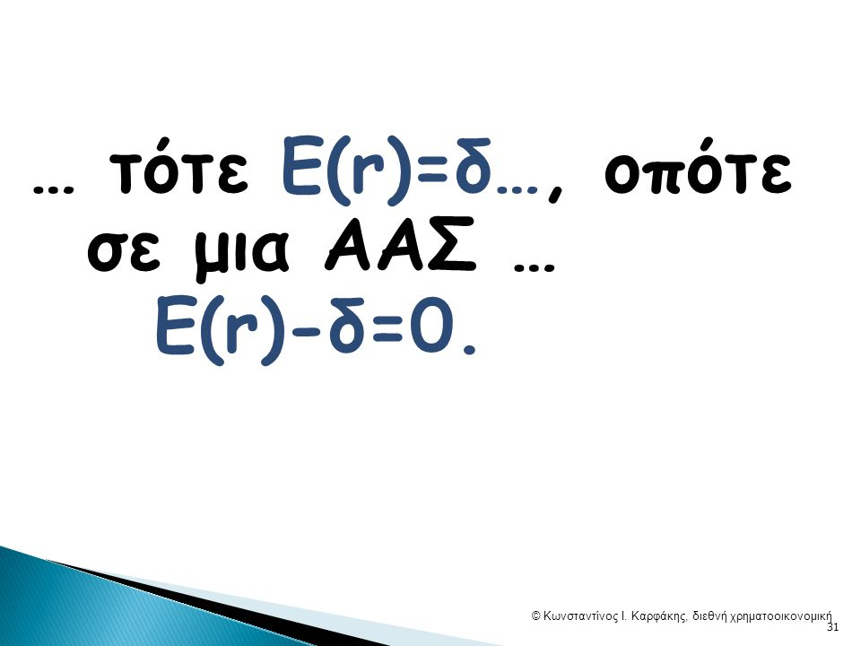 … τότε Ε(r)=δ…, οπότε σε μια ΑΑΣ … Ε(r)-δ=0. © Κωνσταντίνος Ι.
