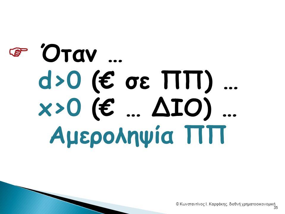  Όταν … d>0 (€ σε ΠΠ) … x>0 (€ … ΔΙΟ) … Αμεροληψία ΠΠ © Κωνσταντίνος Ι.