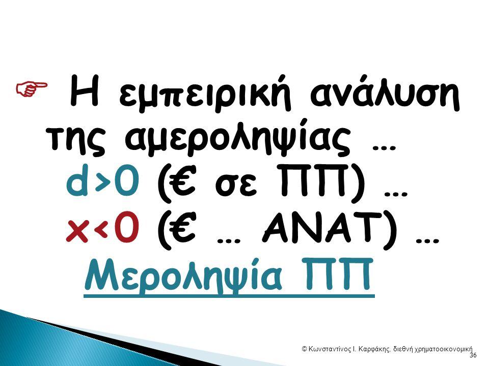  Η εμπειρική ανάλυση της αμεροληψίας … d>0 (€ σε ΠΠ) … x<0 (€ … ΑΝΑΤ) … Μεροληψία ΠΠ © Κωνσταντίνος Ι.