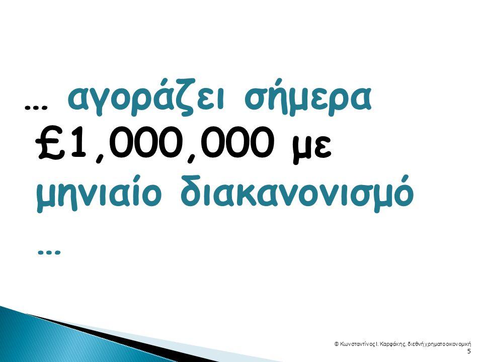  Στο τέλος του μήνα πουλάει στην ΠΑ €1,100,00 έναντι £1,000,00 … © Κωνσταντίνος Ι.