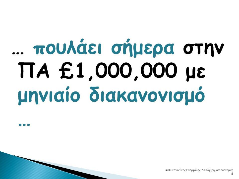 … πουλάει σήμερα στην ΠΑ £1,000,000 με μηνιαίο διακανονισμό … © Κωνσταντίνος Ι.