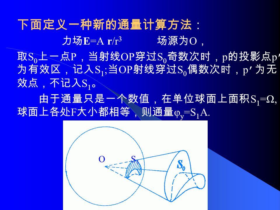 Φ S0 =Φ S1 =ΩA 此即非封闭双侧曲面的通量计算式。 对静电场, A=q/4πε(q 为场源电荷 ), 从而 Φ (q) S 0 =Ωq / 4πε.