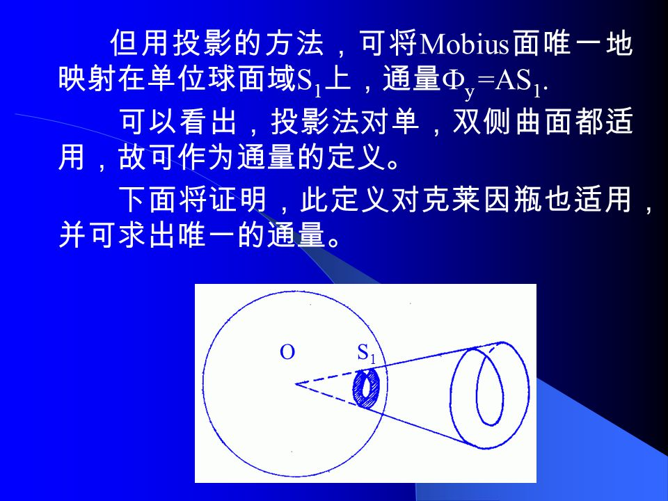 2. 非封闭单侧曲面( Mobius 单侧面) 的高斯通量 按法向量定义的通量 dФ=nS ,首先要求连 续曲面上各点有唯一确定的连续法向量。 而单侧曲面不满足此条件,如 Mobius 面。故不 能由法向量定义其通量。