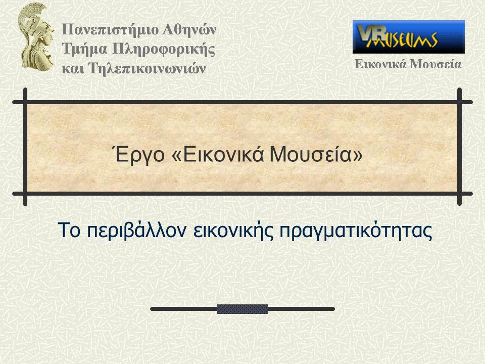 Πανεπιστήμιο Αθηνών Τμήμα Πληροφορικής και Τηλεπικοινωνιών Εικονικά Μουσεία Πανεπιστήμιο Αθηνών Τμήμα Πληροφορικής και Τηλεπικοινωνιών Εικονικά Μουσεί