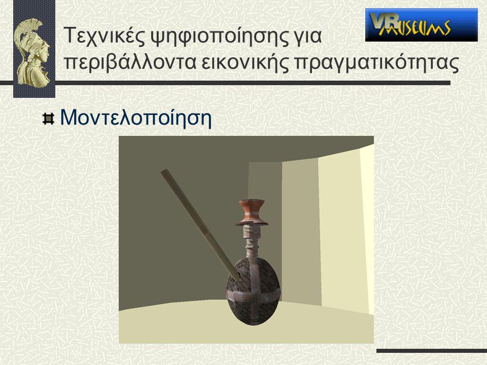 Τεχνικές ψηφιοποίησης για περιβάλλοντα εικονικής πραγματικότητας Μοντελοποίηση