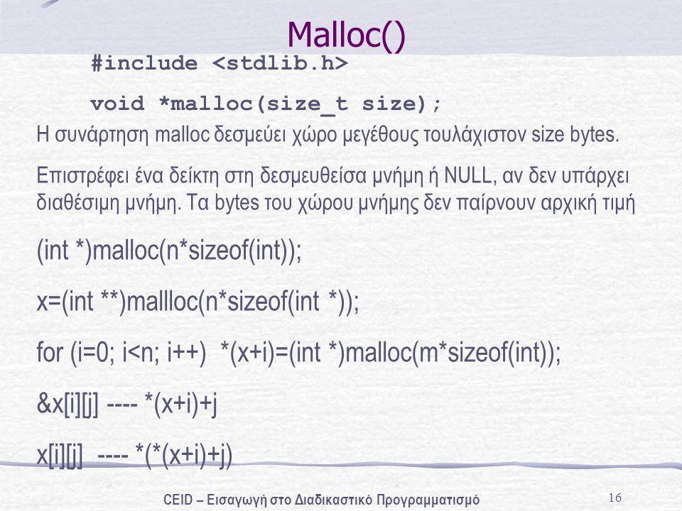 16 Malloc() #include void *malloc(size_t size); H συνάρτηση malloc δεσμεύει χώρο μεγέθους τουλάχιστον size bytes. Επιστρέφει ένα δείκτη στη δεσμευθείσ
