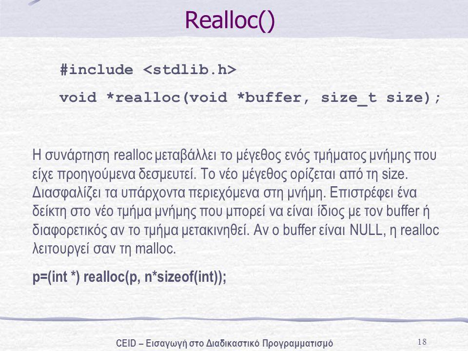 18 Realloc() #include void *realloc(void *buffer, size_t size); H συνάρτηση realloc μεταβάλλει το μέγεθος ενός τμήματος μνήμης που είχε προηγούμενα δε