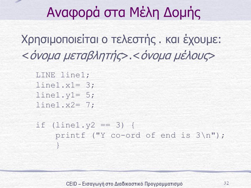 32 Αναφορά στα Μέλη Δομής Χρησιμοποιείται ο τελεστής. και έχουμε:. LINE line1; line1.x1= 3; line1.y1= 5; line1.x2= 7; if (line1.y2 == 3) { printf (