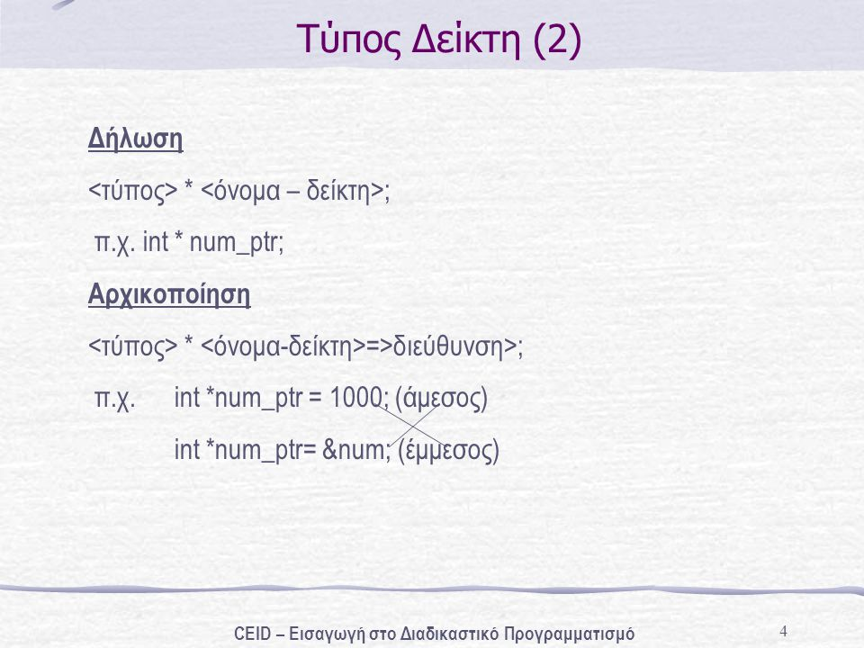 CEID - Προγραμματισμός σε ANSI C35 Παράδειγμα typedef struct complex { float imag; float real; } CPLX; CPLX mult_complex (CPLX x, CPLX y); int main() { /* Main goes here */ } CPLX mult_complex (CPLX no1, CPLX no2) { CPLX answer; answer.real= no1.real*no2.real - no1.imag*no2.imag; answer.imag= no1.imag*no2.real + no1.real*no2.imag; return answer; }