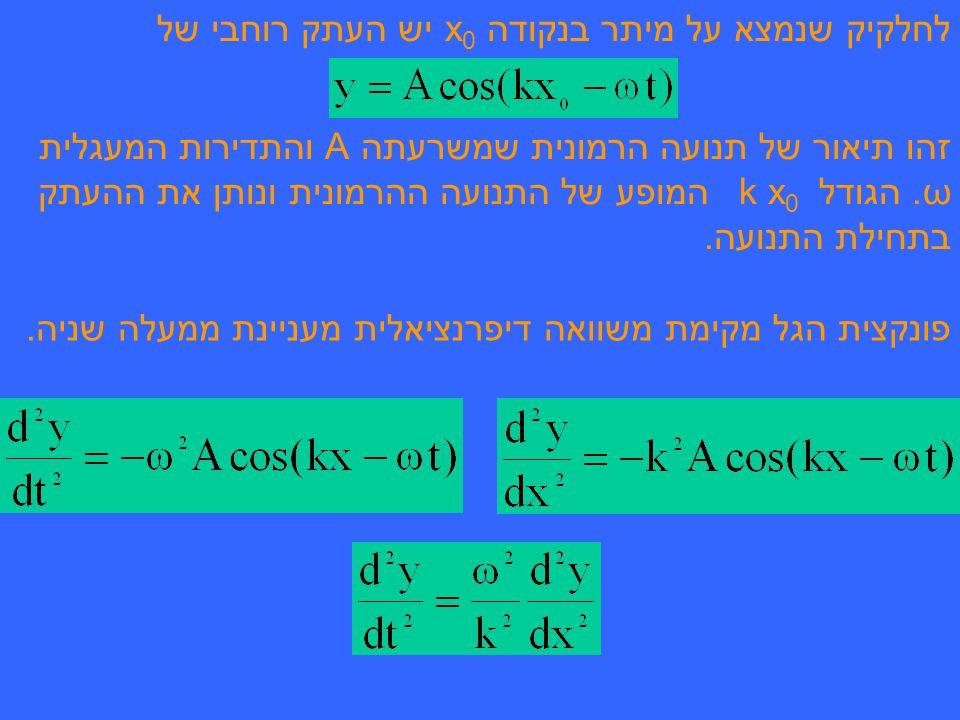 לחלקיק שנמצא על מיתר בנקודה x0 x0 יש העתק רוחבי של זהו תיאור של תנועה הרמונית שמשרעתה A והתדירות המעגלית ω.