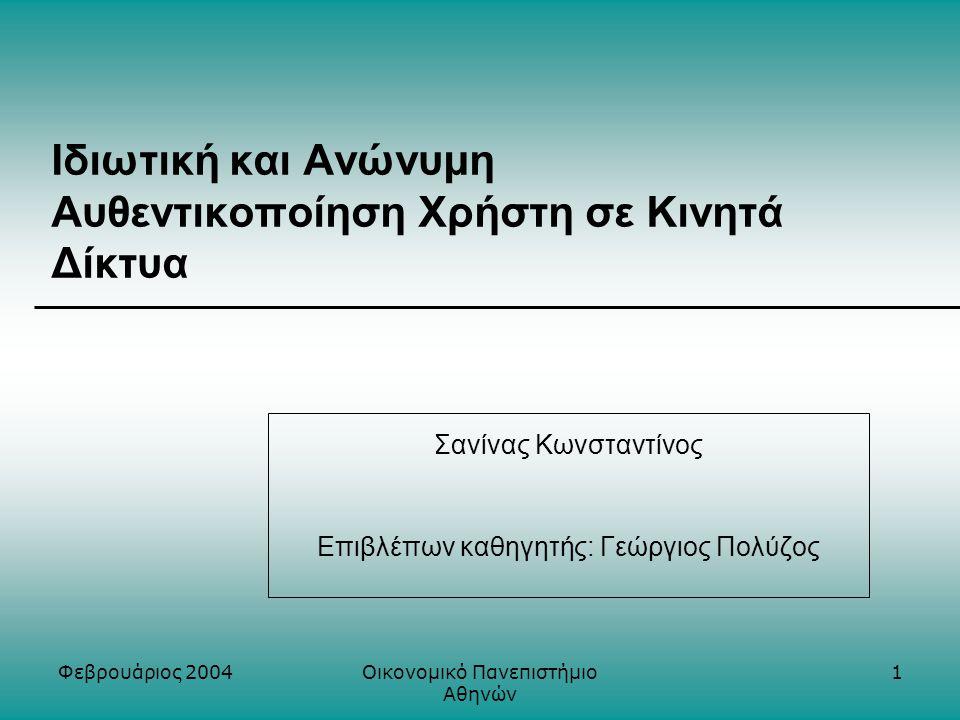 Φεβρουάριος 2004Οικονομικό Πανεπιστήμιο Αθηνών 1 Ιδιωτική και Ανώνυμη Αυθεντικοποίηση Χρήστη σε Κινητά Δίκτυα Σανίνας Κωνσταντίνος Επιβλέπων καθηγητής: Γεώργιος Πολύζος