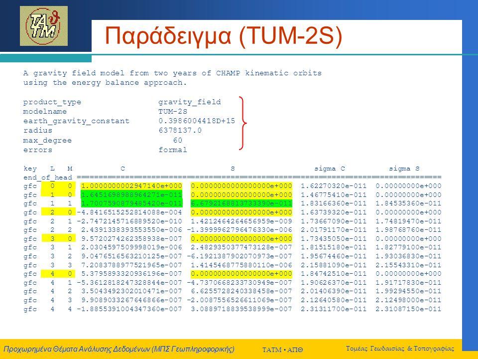 Προχωρημένα Θέματα Ανάλυσης Δεδομένων (ΜΠΣ Γεωπληροφορικής) ΤΑΤΜ  ΑΠΘ Τομέας Γεωδαισίας & Τοπογραφίας Παράδειγμα (TUM-2S) A gravity field model from