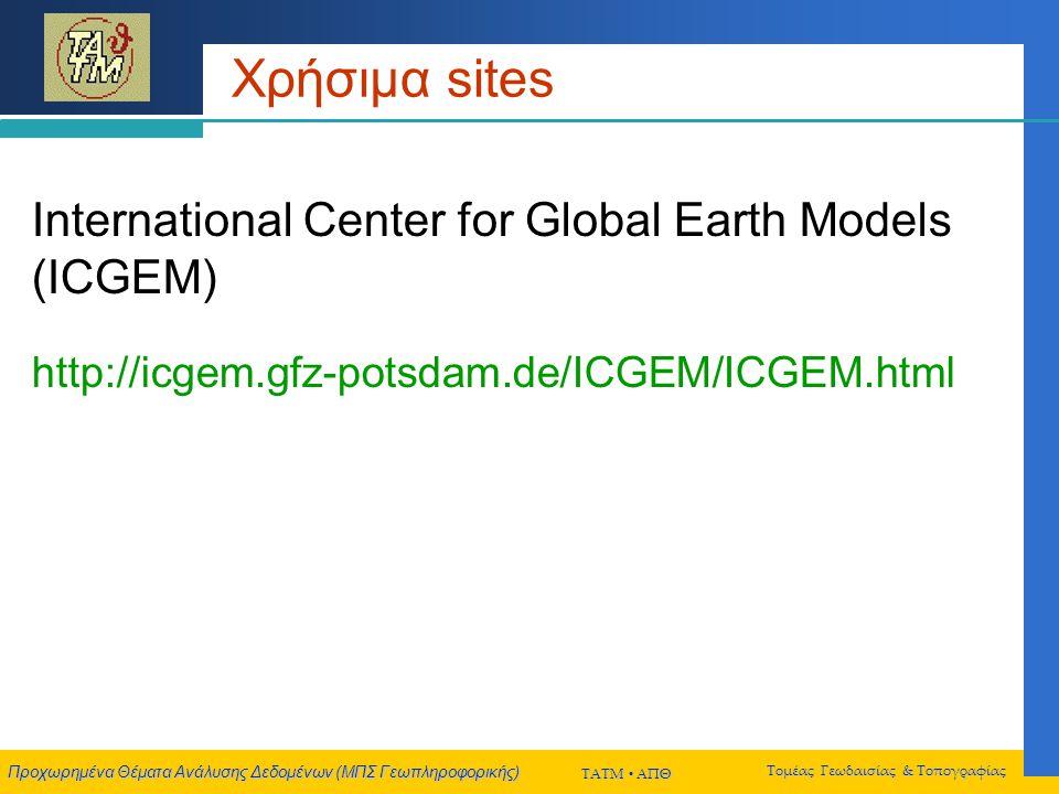 Προχωρημένα Θέματα Ανάλυσης Δεδομένων (ΜΠΣ Γεωπληροφορικής) ΤΑΤΜ  ΑΠΘ Τομέας Γεωδαισίας & Τοπογραφίας Χρήσιμα sites International Center for Global Earth Models (ICGEM) http://icgem.gfz-potsdam.de/ICGEM/ICGEM.html