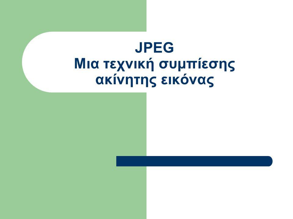 JPEG Μια τεχνική συμπίεσης ακίνητης εικόνας
