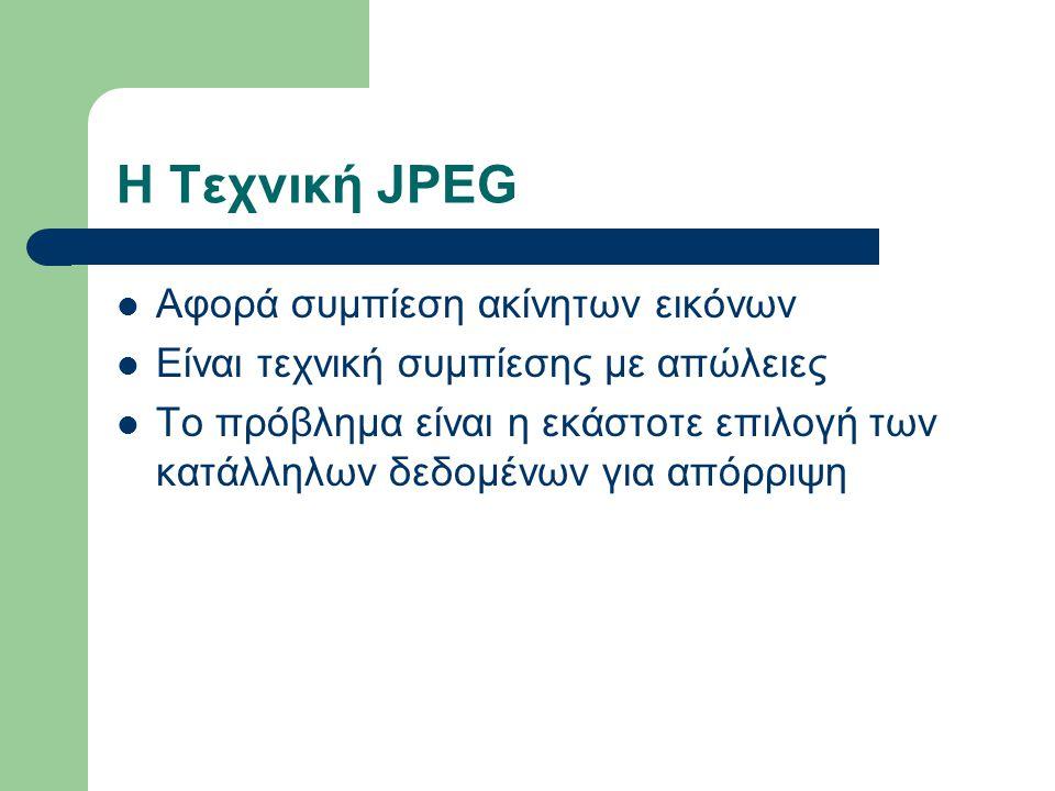 Η Τεχνική JPEG Αφορά συμπίεση ακίνητων εικόνων Είναι τεχνική συμπίεσης με απώλειες Το πρόβλημα είναι η εκάστοτε επιλογή των κατάλληλων δεδομένων για απόρριψη