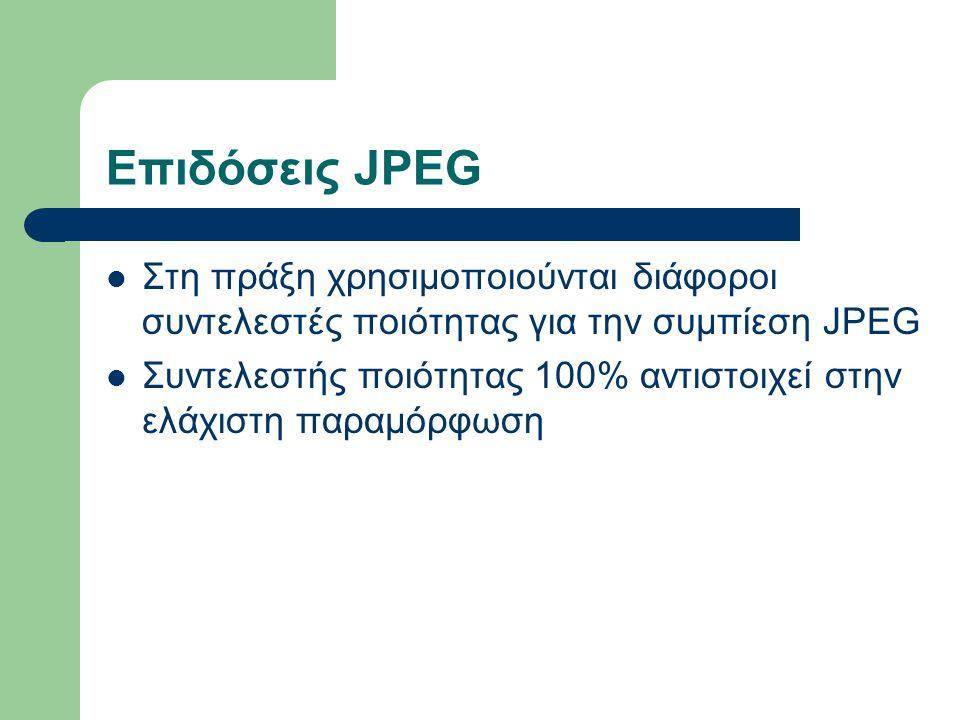 Επιδόσεις JPEG Στη πράξη χρησιμοποιούνται διάφοροι συντελεστές ποιότητας για την συμπίεση JPEG Συντελεστής ποιότητας 100% αντιστοιχεί στην ελάχιστη παραμόρφωση