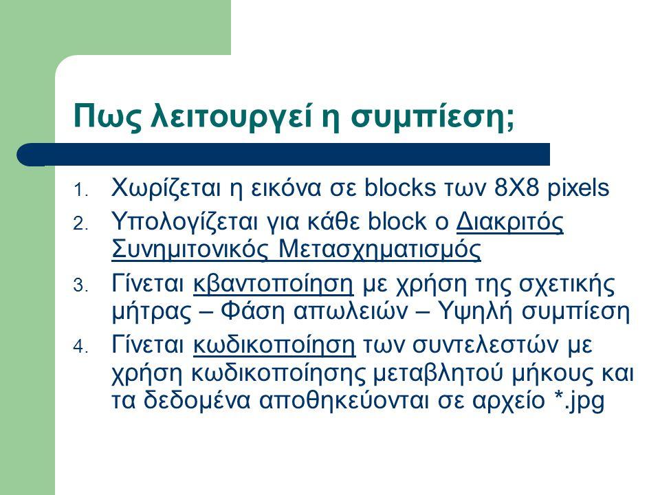 Πως λειτουργεί η συμπίεση; 1. Χωρίζεται η εικόνα σε blocks των 8X8 pixels 2. Υπολογίζεται για κάθε block ο Διακριτός Συνημιτονικός Μετασχηματισμός 3.