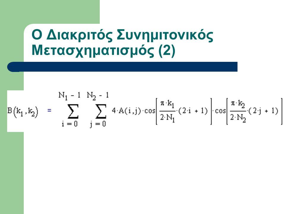 Κωδικοποίηση Τα προηγούμενα του συντελεστή μηδενικά και ο αριθμός των bits που απαιτούνται για την παράσταση του συντελεστή δημιουργούν ένα ζευγάρι Κάθε ζευγάρι αναπαρίσταται με μια λέξη με χρήση κωδικοποίησης μεταβλητού μήκους (Huffman, Shannon-Fano ή Αριθμητικής Κωδικοποίησης)