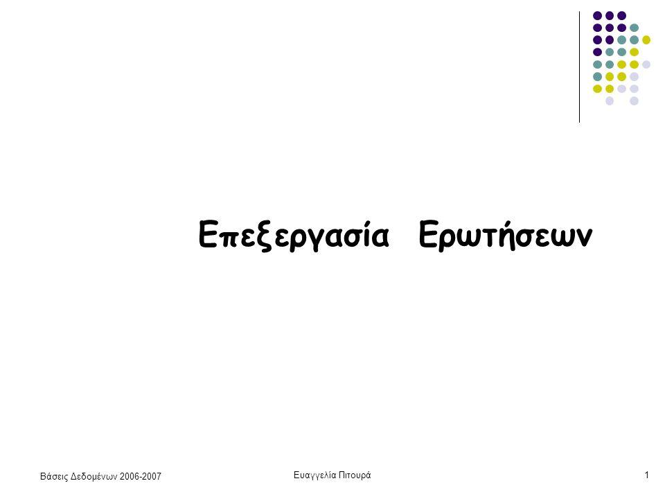 Βάσεις Δεδομένων 2006-2007 Ευαγγελία Πιτουρά1 Επεξεργασία Ερωτήσεων
