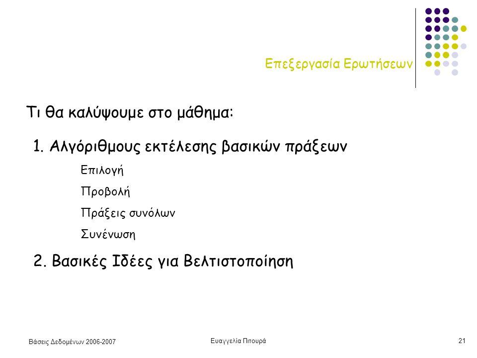 Βάσεις Δεδομένων 2006-2007 Ευαγγελία Πιτουρά21 Επεξεργασία Ερωτήσεων 1.