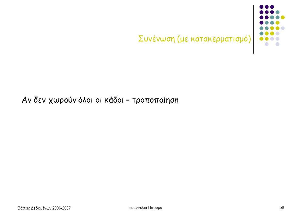 Βάσεις Δεδομένων 2006-2007 Ευαγγελία Πιτουρά50 Συνένωση (με κατακερματισμό) Αν δεν χωρούν όλοι οι κάδοι – τροποποίηση