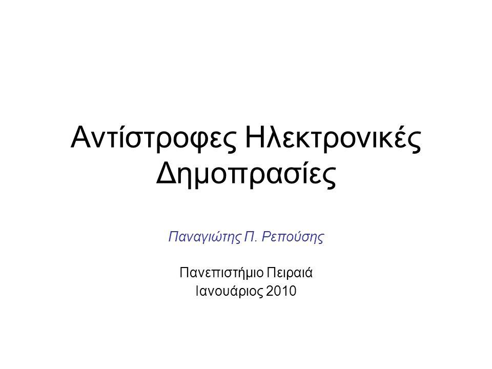 Αντίστροφες Ηλεκτρονικές Δημοπρασίες Παναγιώτης Π. Ρεπούσης Πανεπιστήμιο Πειραιά Ιανουάριος 2010