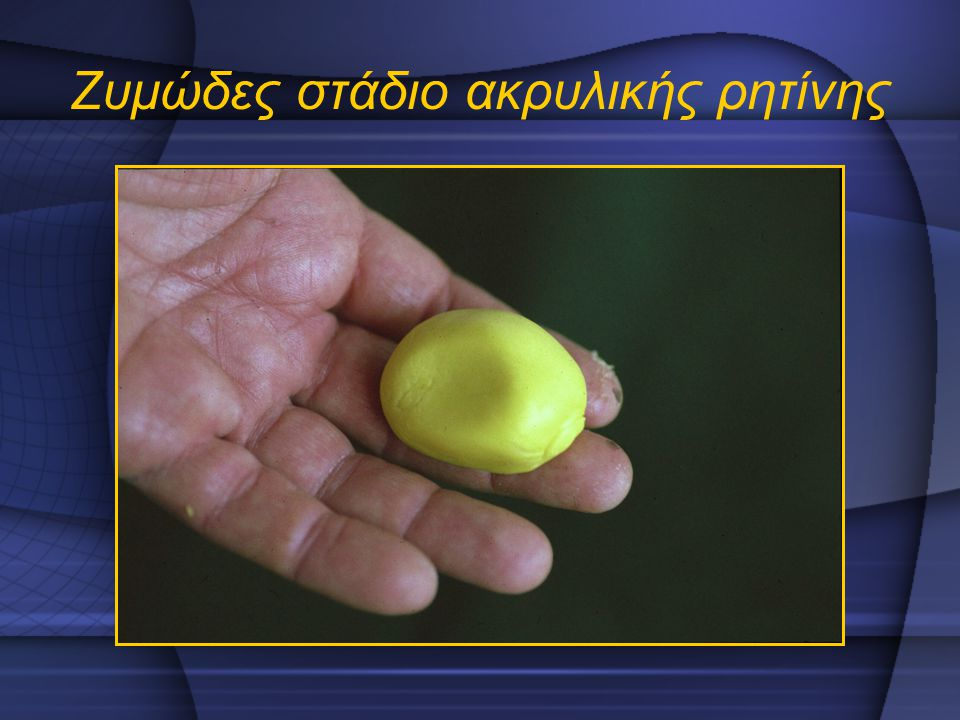 Ζυμώδες στάδιο ακρυλικής ρητίνης