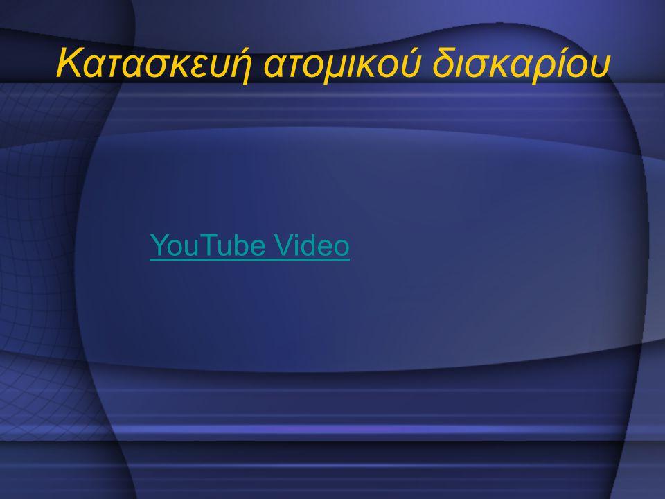 Kατασκευή ατομικού δισκαρίου YouTube Video