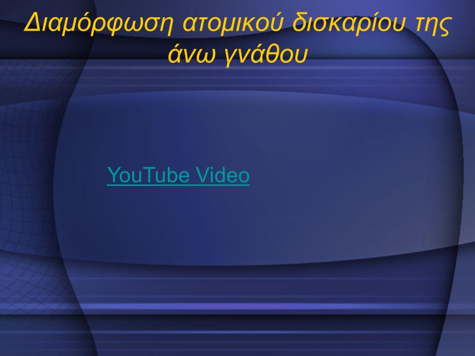 Διαμόρφωση ατομικού δισκαρίου της άνω γνάθου YouTube Video